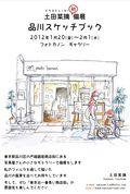 Shinagawa_1
