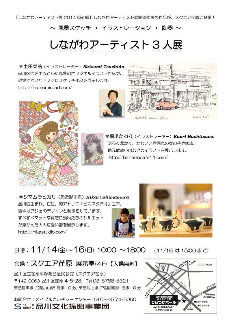 2014しながわアーティスト3人展