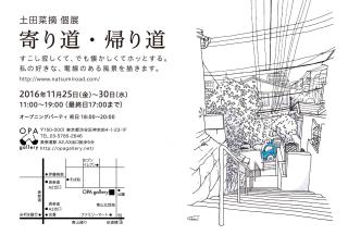 ハガキヨコ-01