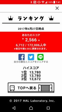 20170627_4