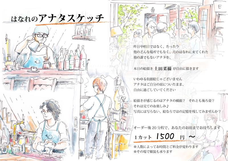 おしながき_値段あり-01