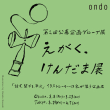 Kendama_ex_main_square01
