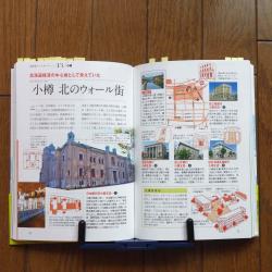 北海道図鑑_p_12