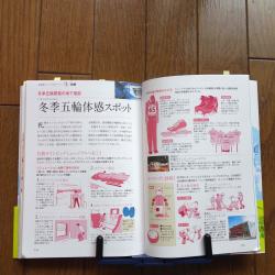 北海道図鑑_p_16