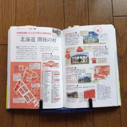 北海道図鑑_p_11