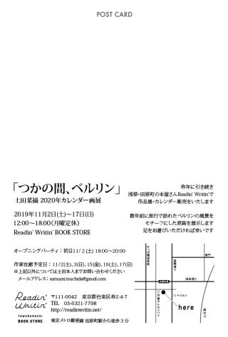 Omote_tate-01