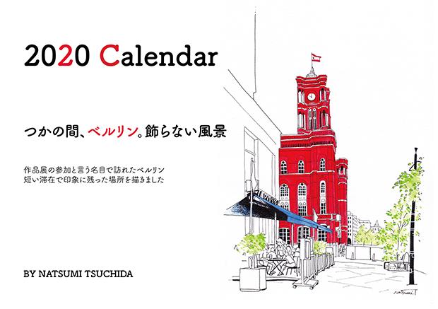 2020_calendar_表紙